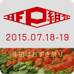 ほおずき祭り2015 (終了)
