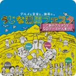 うじな潮風フェスタ2015 (終了)