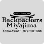 バックパッカーズ宮島(終了)