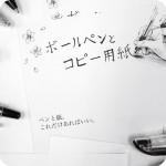 ボールペンとコピー用紙