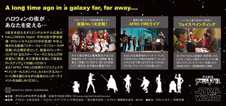 「オリエンタルホテル広島 HALLOWEEN Night!」
