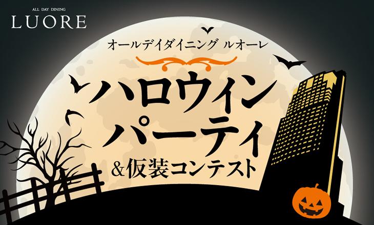 リーガロイヤルホテル広島 ハロウィンパーティ