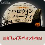 リーガロイヤルホテル広島 ハロウィンパーティ(終了)