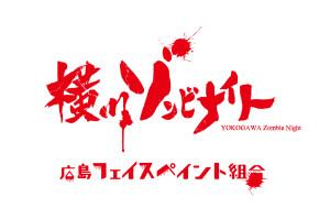 横川ゾンビナイトーゾンビ感染所