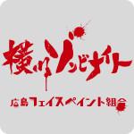 横川ゾンビナイト(終了)