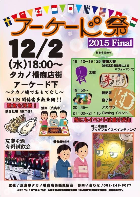 WTIS-15-takanobashi