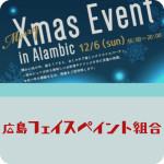 Xmas Event in Alambic(終了)
