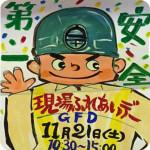 【イベント】戸田建設「現場ふれあいでー」