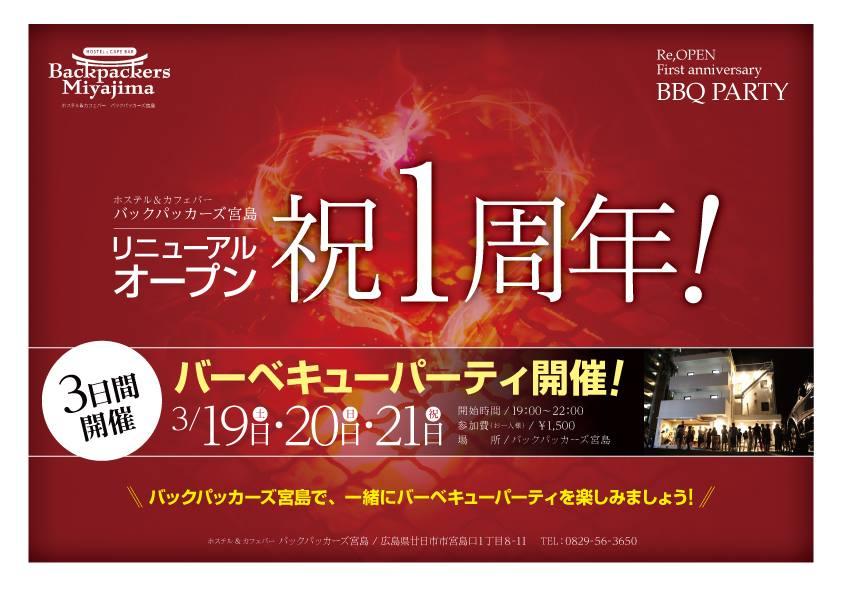 bp-miyajima1-1