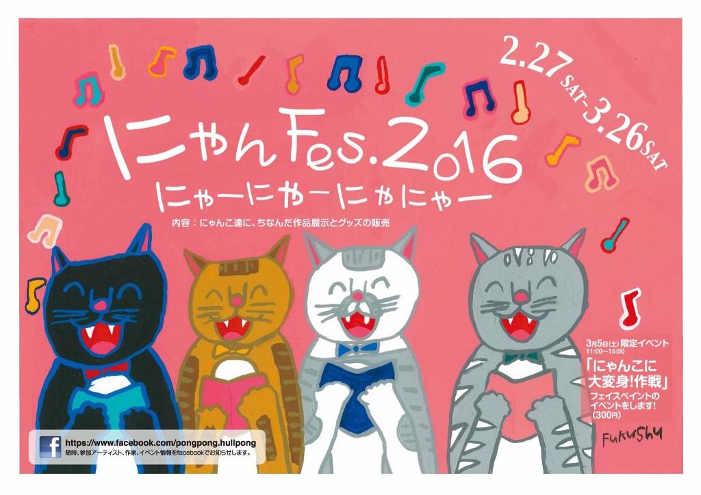 にゃんFes.2016