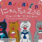 にゃんFes.2016(終了)