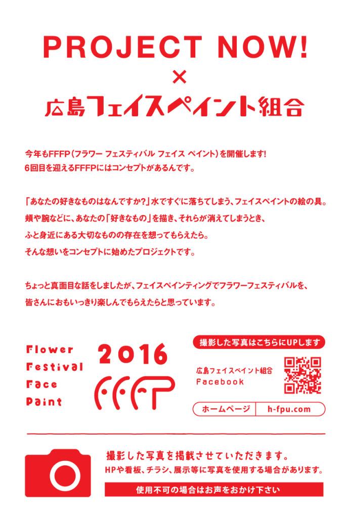FFFP2016