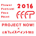 FFFP2016写真について