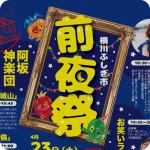 第21回横川ふしぎ市『前夜祭』(終了)