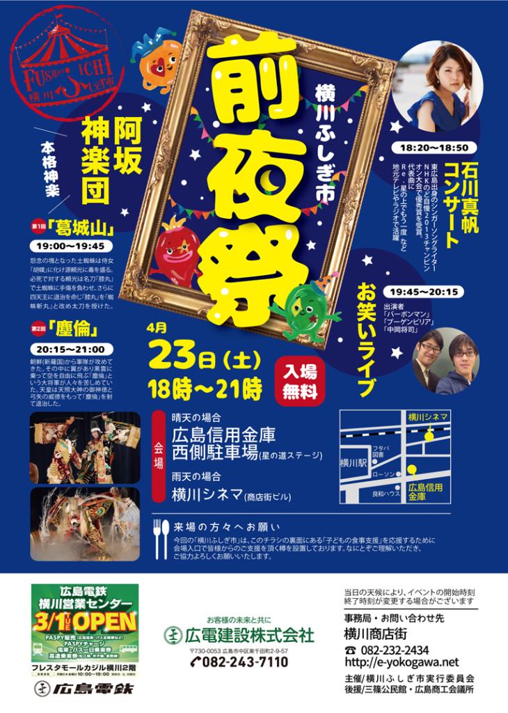 横川ふしぎ市前夜祭
