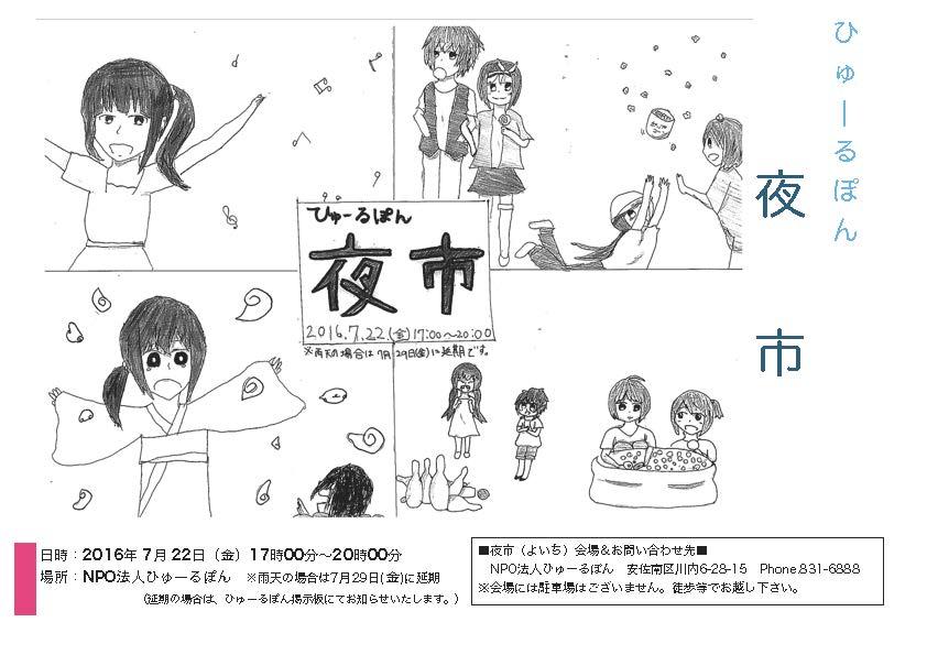 hu-yoruichi_ページ_1