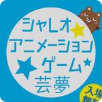 シャレオ☆アニメーションゲーム「芸夢」(終了)