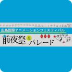第16回広島国際アニメーションフェスティバル前夜祭(終了)
