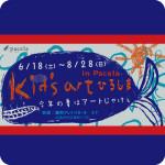 Kid's art ひろしま(終了)