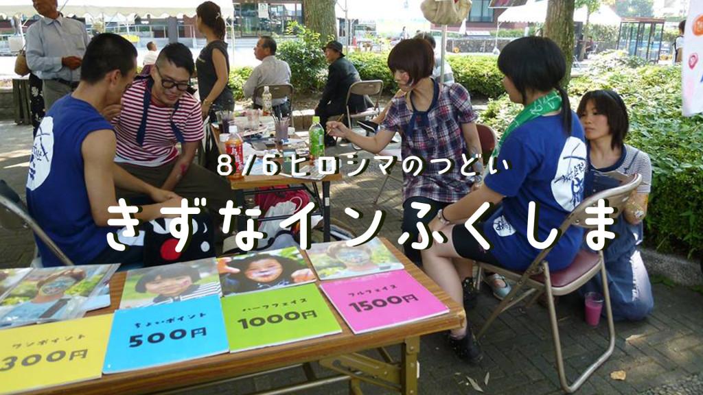kizuna-in-fukushima2