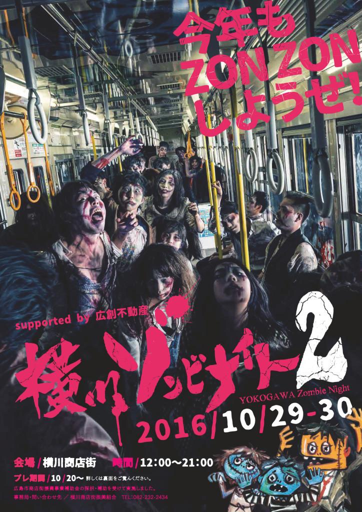y-zombie1