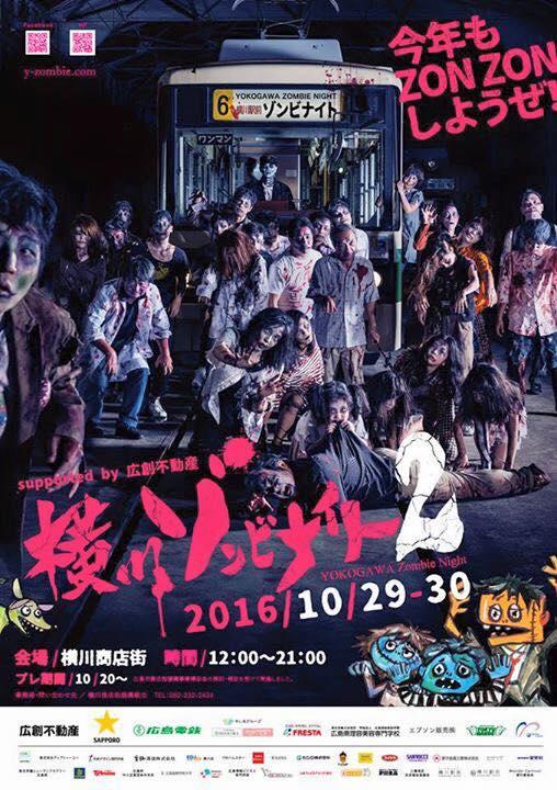 y-zombie3