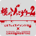 横川ゾンビナイト2(終了)