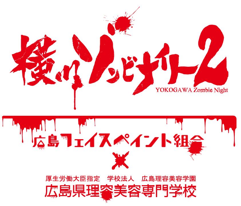 横川ゾンビナイト2