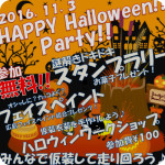 Happy Halloween Party(終了)