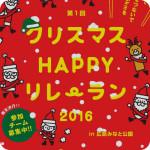 クリスマス   HAPPY リレーラン(終了)