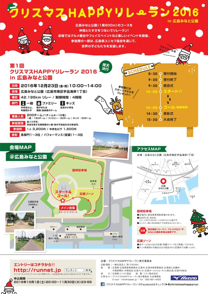 christmas-happy-run2