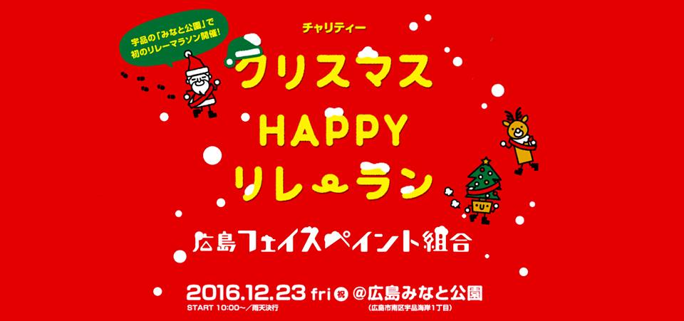 christmas-happy-run3