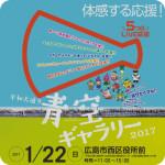 平和大通り青空ギャラリー2017(終了)