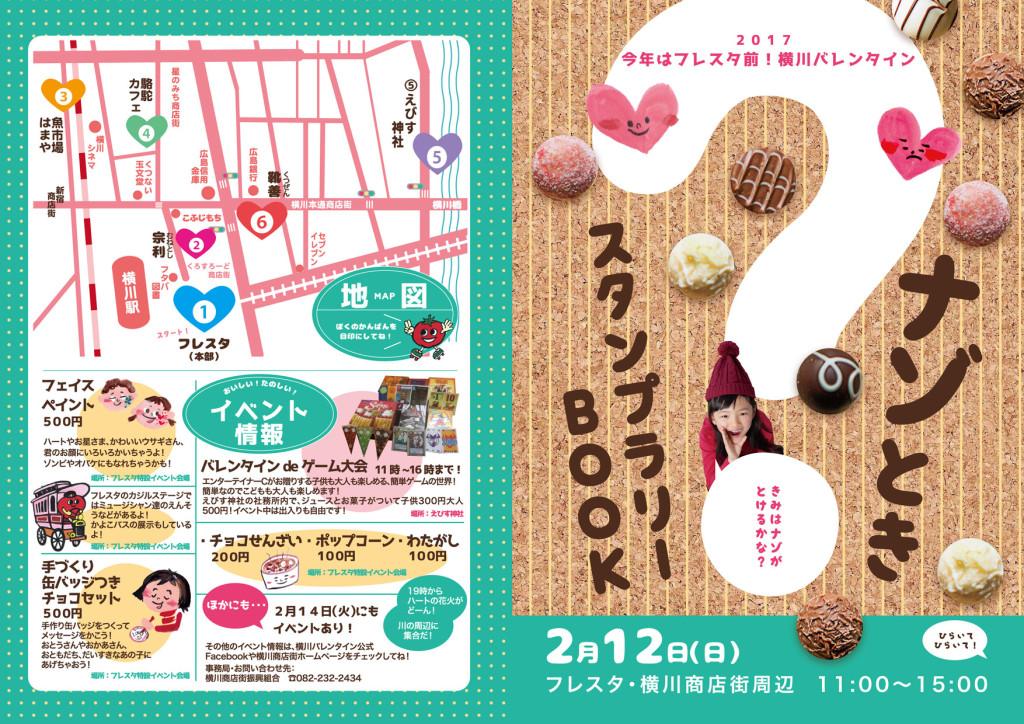 yokogawa-v2017-2