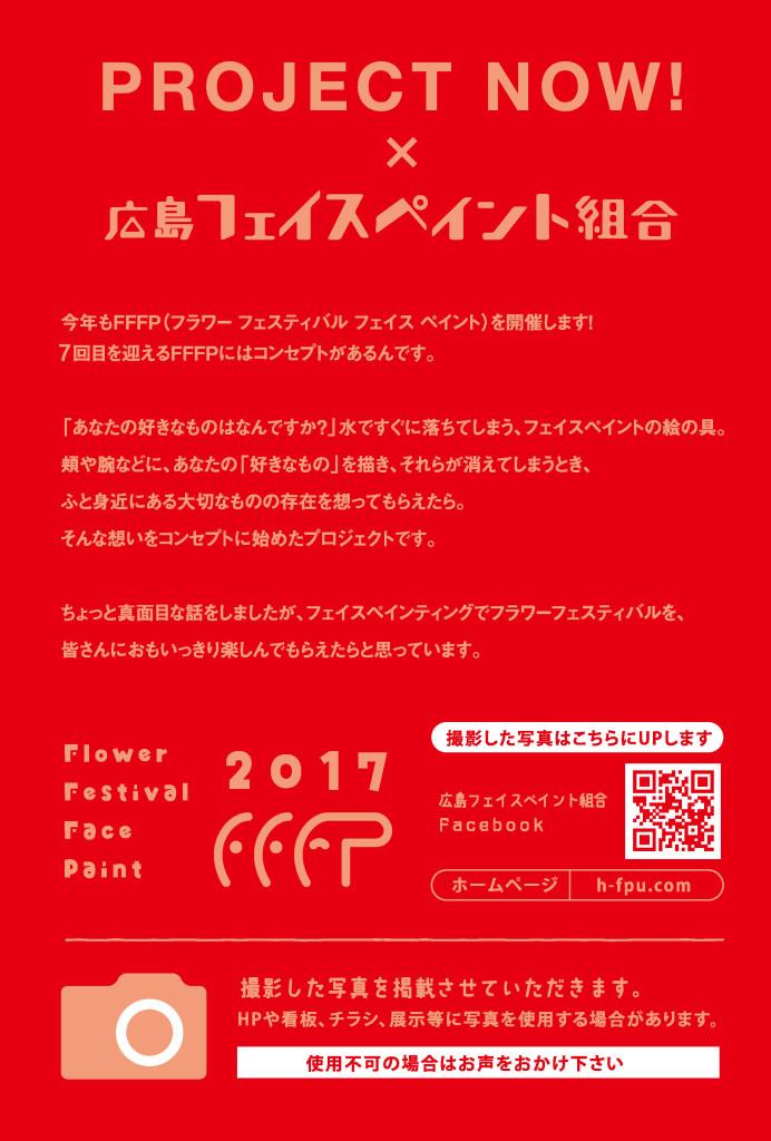 fffp2017-dm1