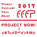 FFFP2017<br>写真について