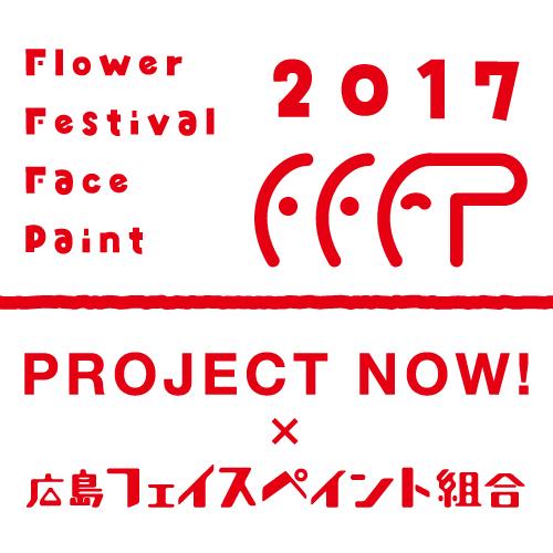 FFFP2017
