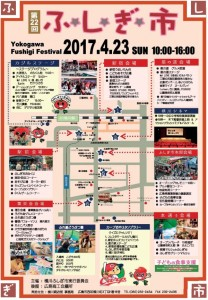 fushigiiti2017-2