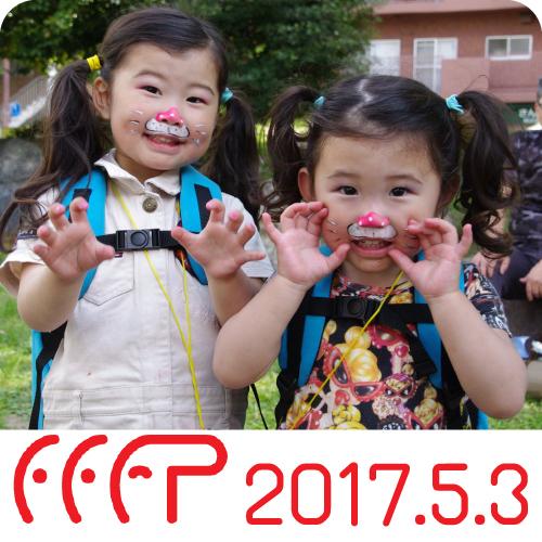 FFFP2017-5月3日