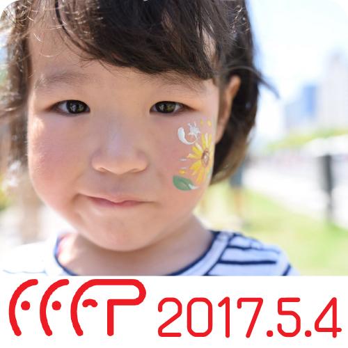 FFFP2017-5月4日