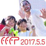 FFFP2017-5月5日