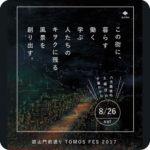 銀山門前通り<br>TOMOS FES 2017<br>(終了)
