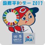 国際平和デー2017<br>UNITAR×JICA×CARP<br>(終了)