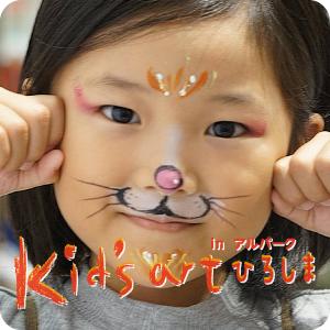 Kid's art ひろしま inアルパーク