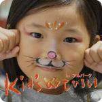 Kid's art ひろしま<br>(終了)