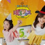 ぽるフェス2017<br>(終了)