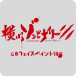 横川ゾンビナイト3<br>(終了)