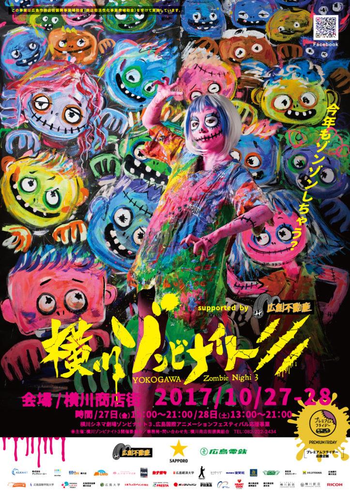 横川ゾンビナイト3ポスター