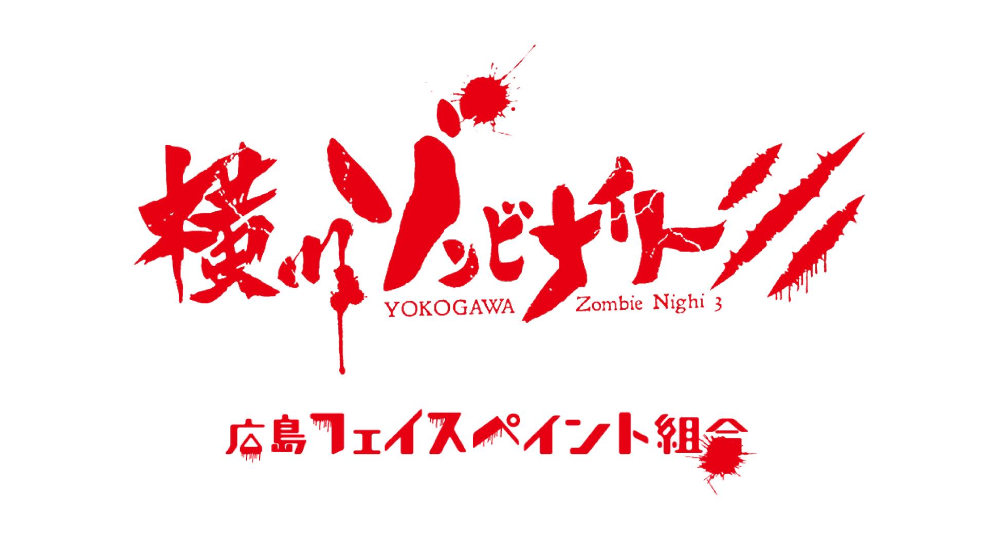 横川ゾンビナイト3