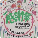 『感謝祭』道の駅アリストぬまくま(終了)